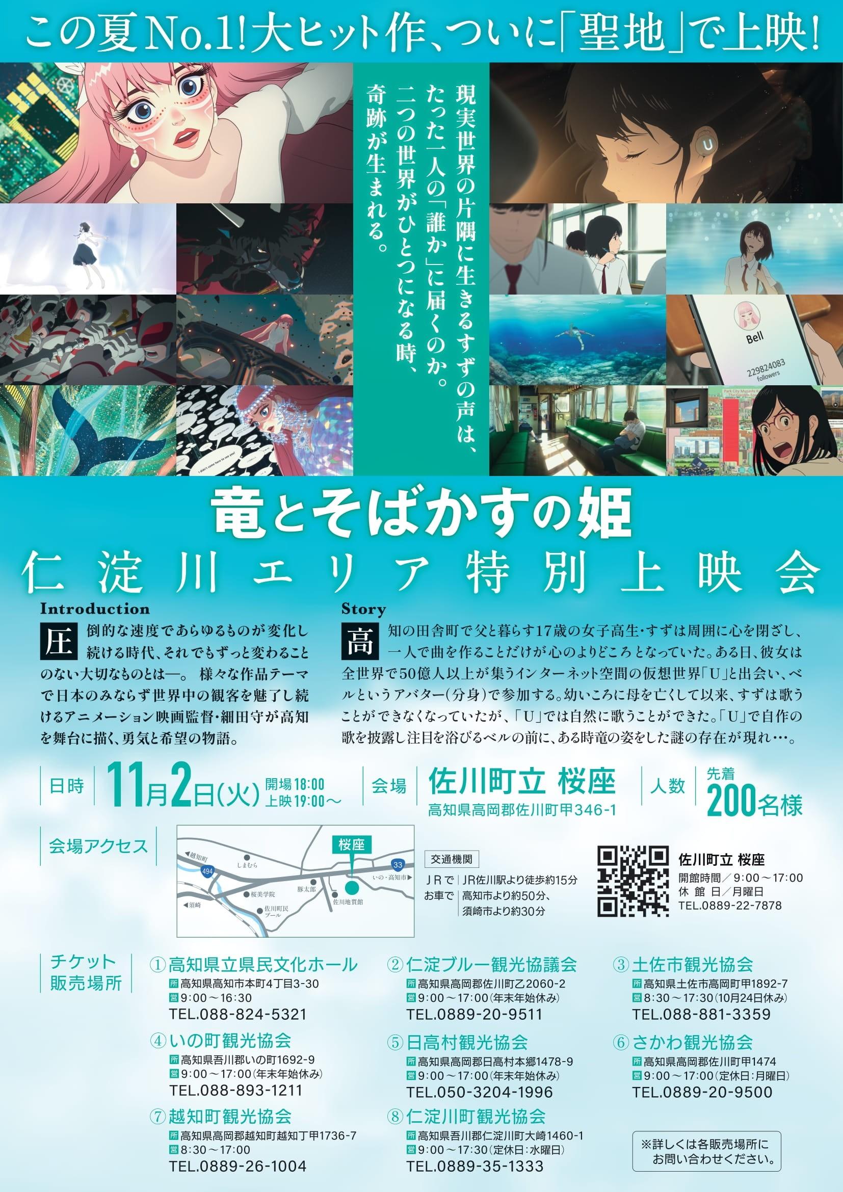 映画「竜とそばかすの姫」仁淀川流域特別上映会